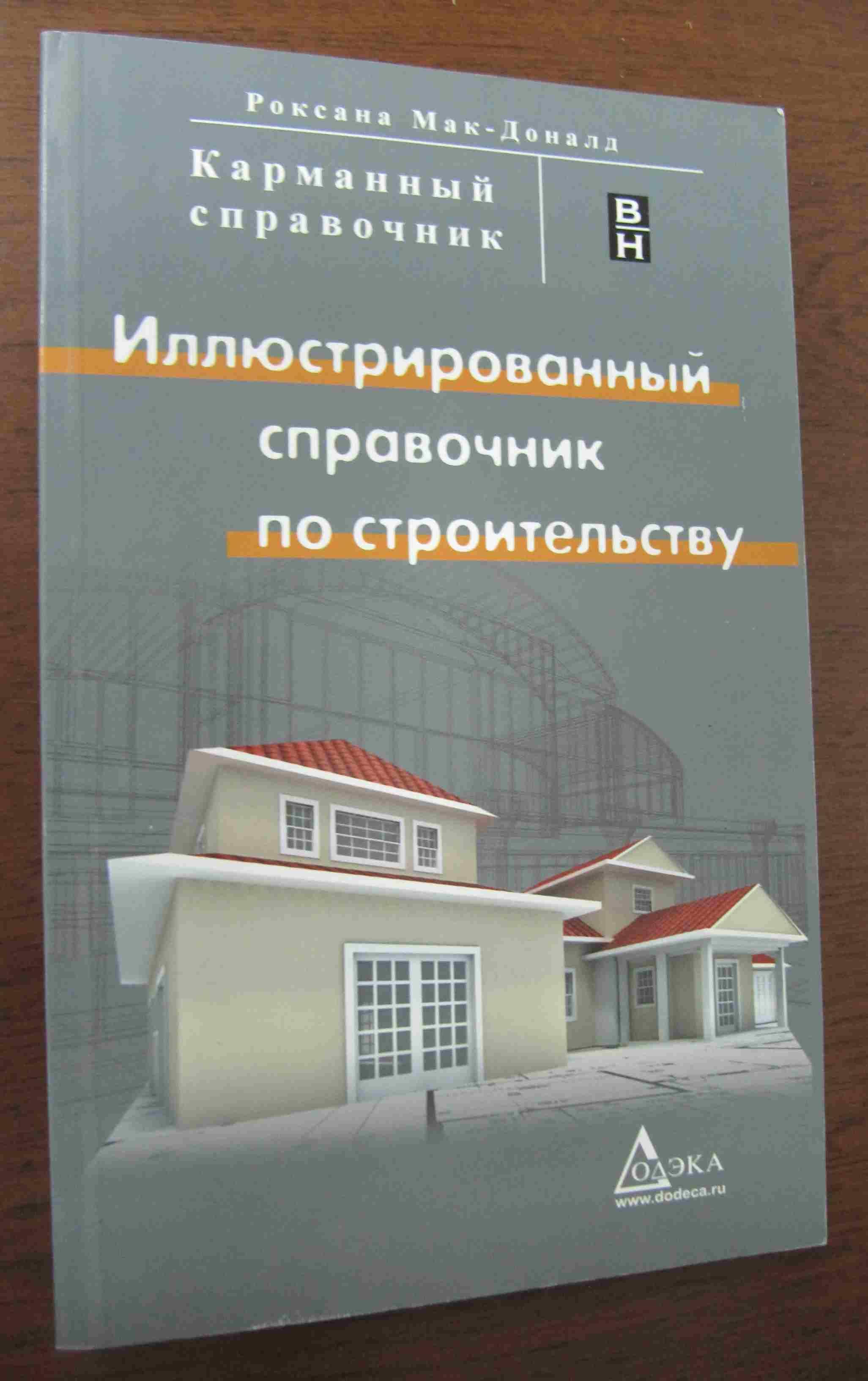Современные строительные материалы.литература купить песок дешево в Ижевск